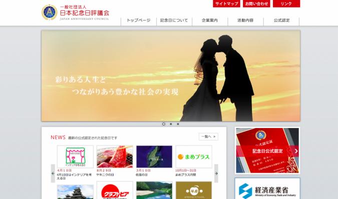 一般社団法人「日本記念日評議会」