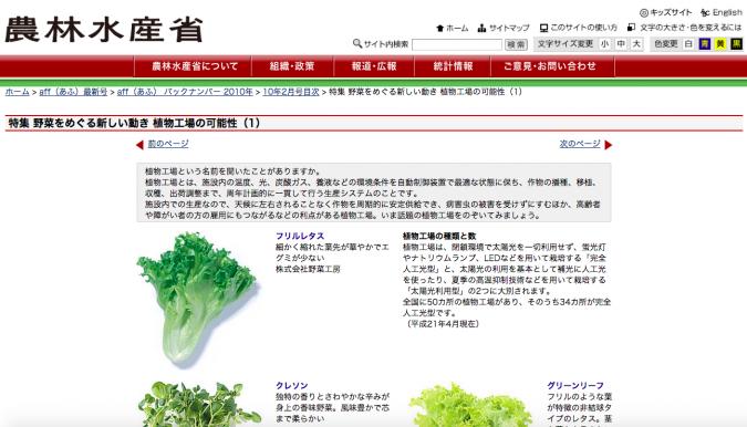 農林水産省HP-特集 野菜をめぐる新しい動き 植物工場の可能性