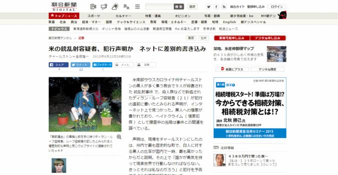 0622朝日新聞