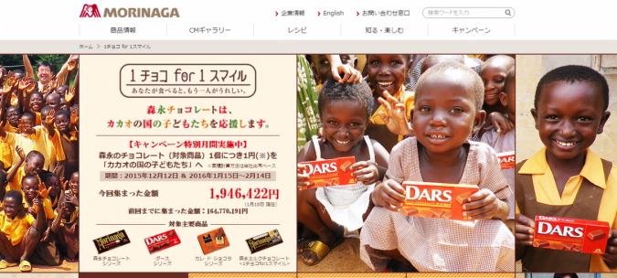 森永製菓「1チョコ for 1スマイル」キャンペーン