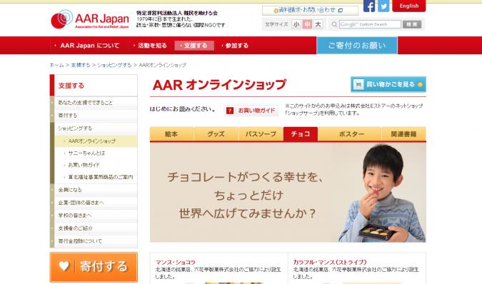 六花亭×AAR Japanのチャリティチョコレート