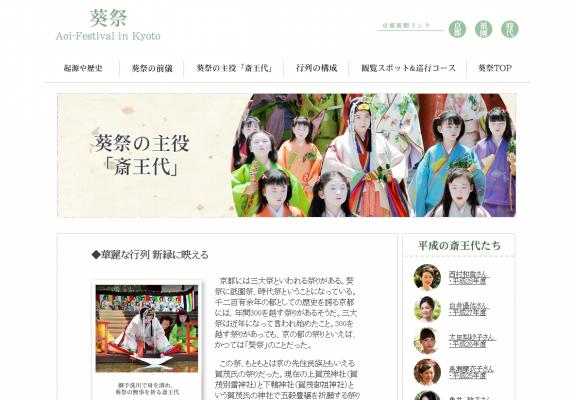 斎王代-葵祭-京都新聞
