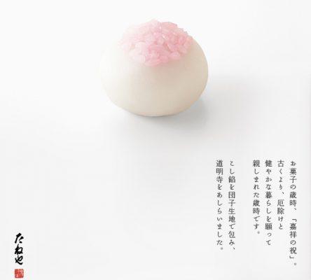 たねやの和菓子