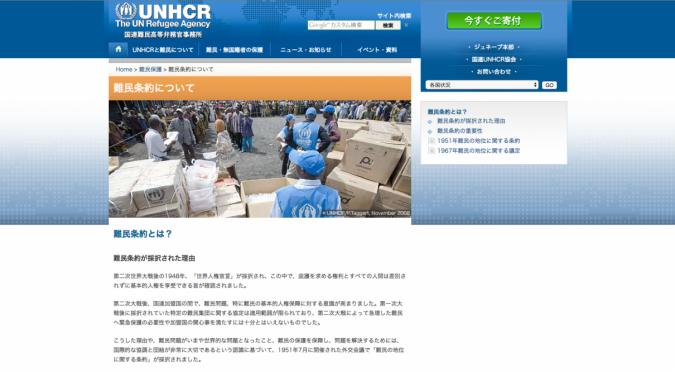 難民条約について(国連難民高等弁務官事務所HP)