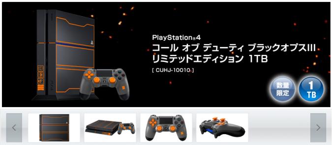 PlayStation®4 コール オブ デューティ ブラックオプスIII リミテッドエディション 1TB