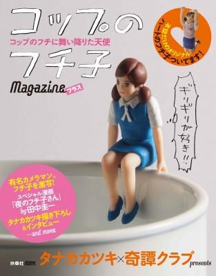 コップのフチ子Magazineプラス