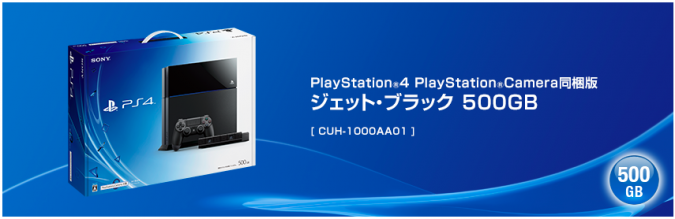 ジェット・ブラック1000 PlayStation®Camera同梱版