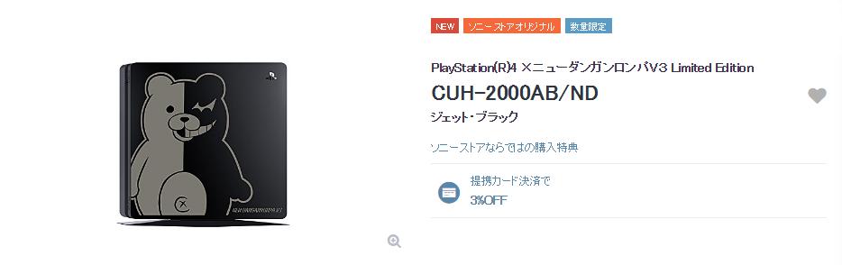 ニューダンガンロンパV3 Limited Edition