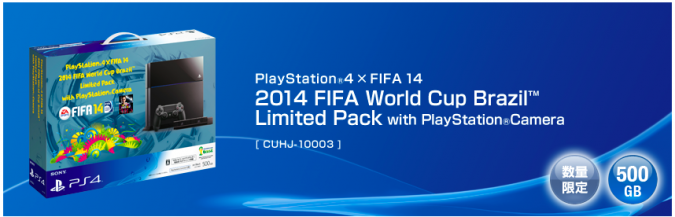 2014 FIFA World Cup Brazil™ Limited Pack with PlayStation®Camera