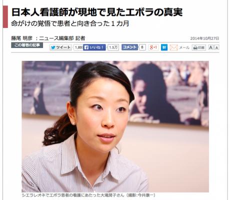 日本人看護師が現地で見たエボラの真実