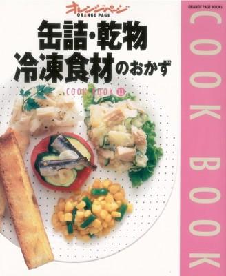 缶詰め、乾物、冷凍食材のおかず-cookbook