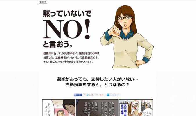 日本未来ネットワーク