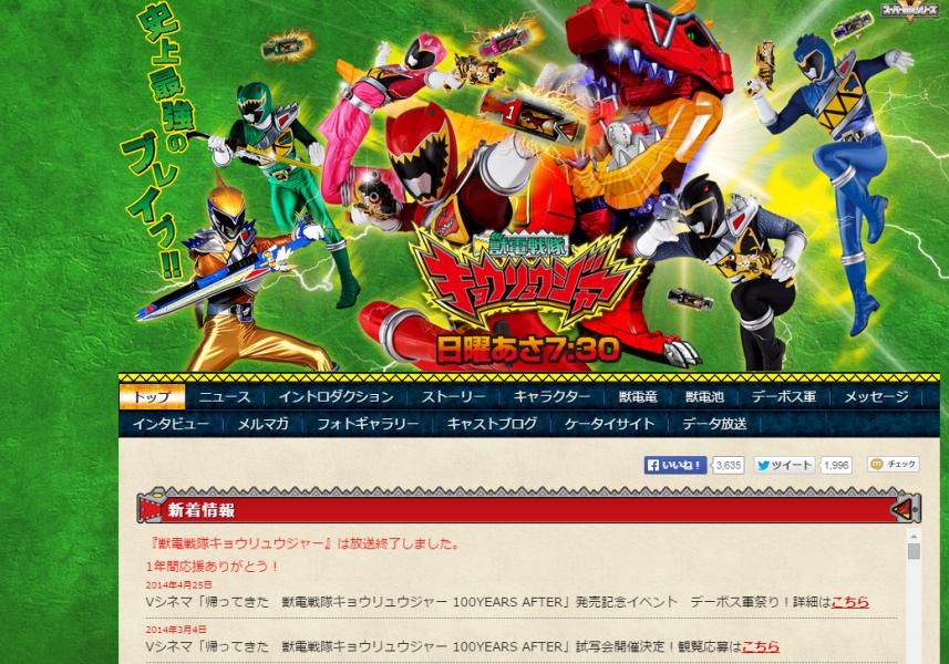獣電戦隊キョウリュウジャー-テレビ朝日番組公式サイト