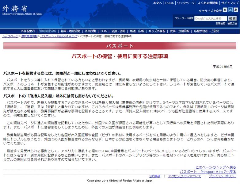 パスポートの保管・使用に関する注意事項-外務省