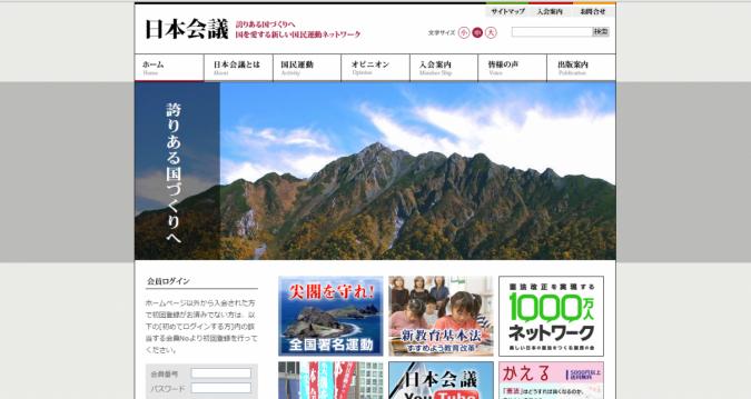 日本会議公式サイト