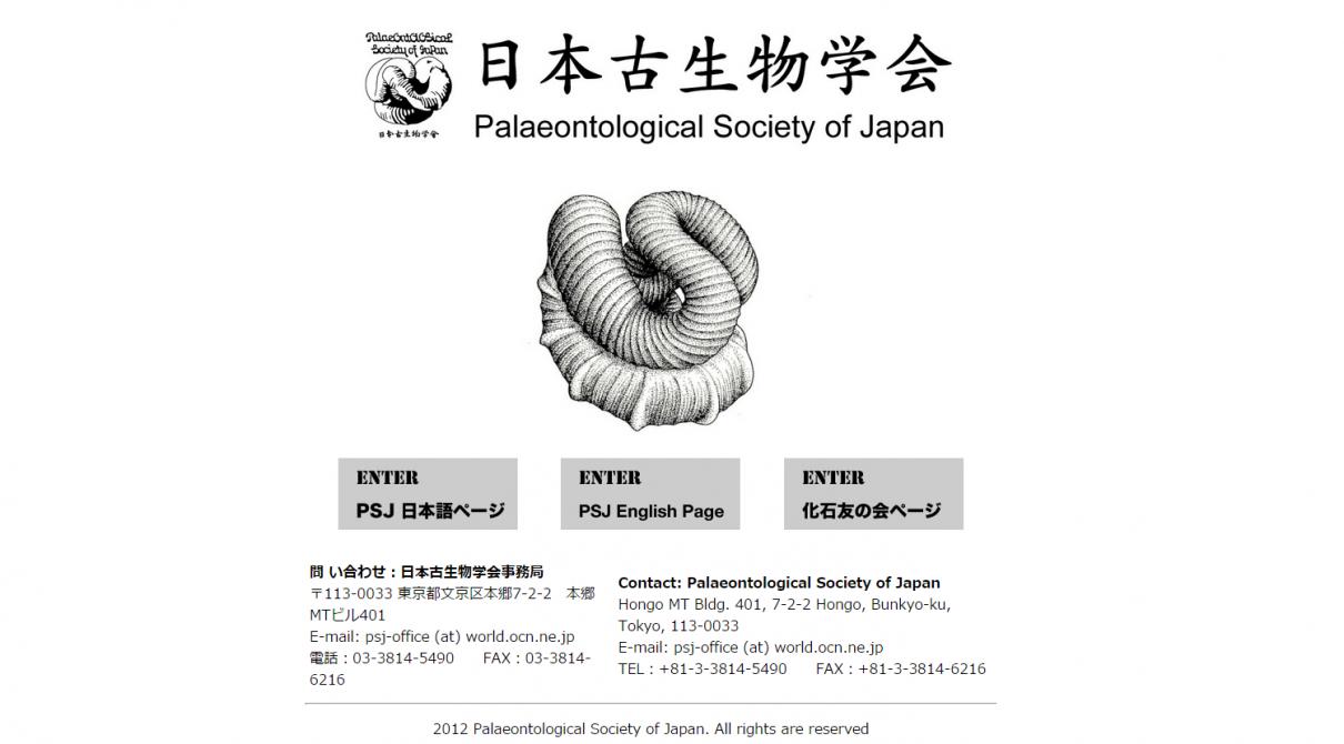 日本古生物学会