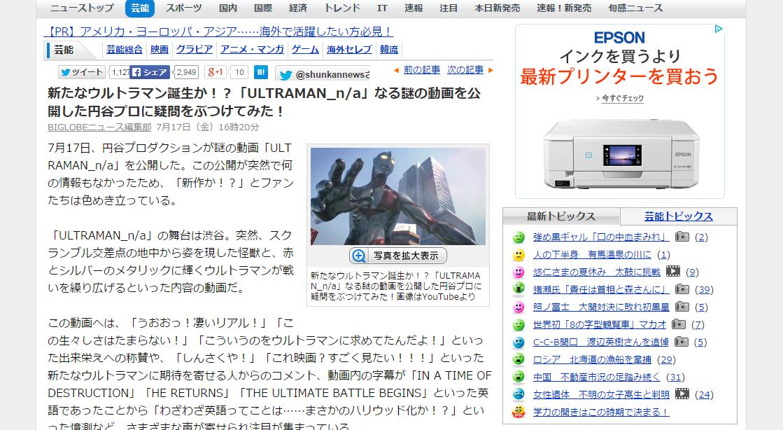 新たなウルトラマン誕生か(BIGLOBEニュース編集部 7月17日)