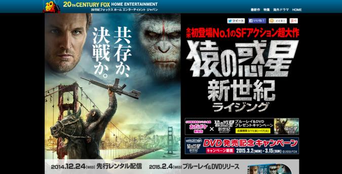 「猿の惑星:新世紀(ライジング)」(2014年)公式サイト