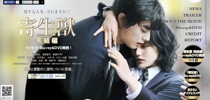 映画「寄生獣」(2014年)公式サイト