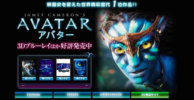 映画「アバター」(2009年)公式サイト