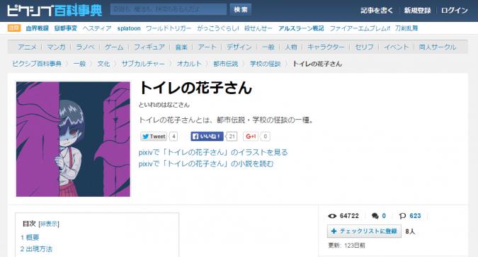 ピクシブ百科事典-トイレの花子さん