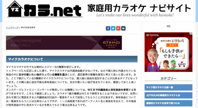 カラ.net.家庭用カラオケナビサイト