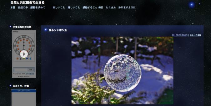 自然と共に田舎で生きる「凍るシャボン玉」