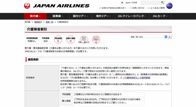 JAL国内線 - 介護帰省割引