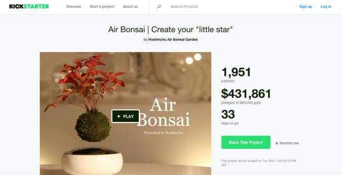 キックスターター:Air Bonsai