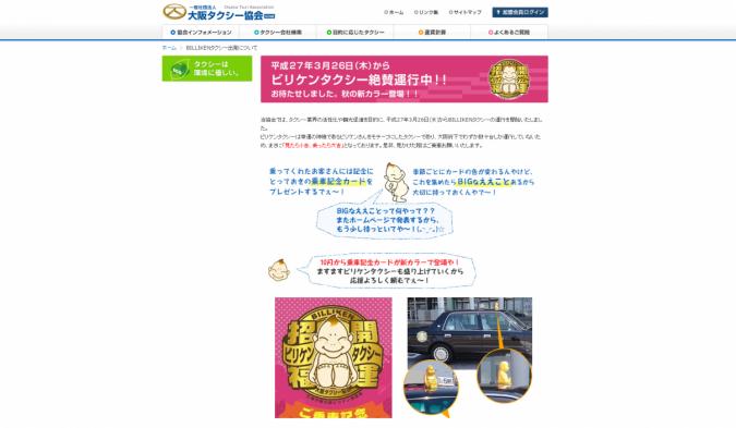 協会からのお知らせ – BILLIKENタクシー出発について|社団法人大阪タクシー協会