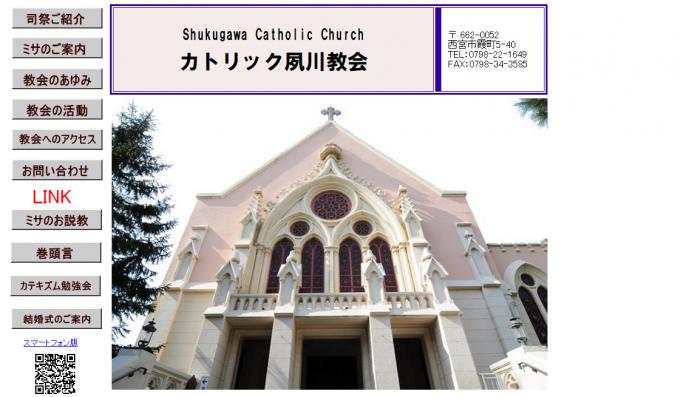 夙川(しゅくがわ)カトリック教会