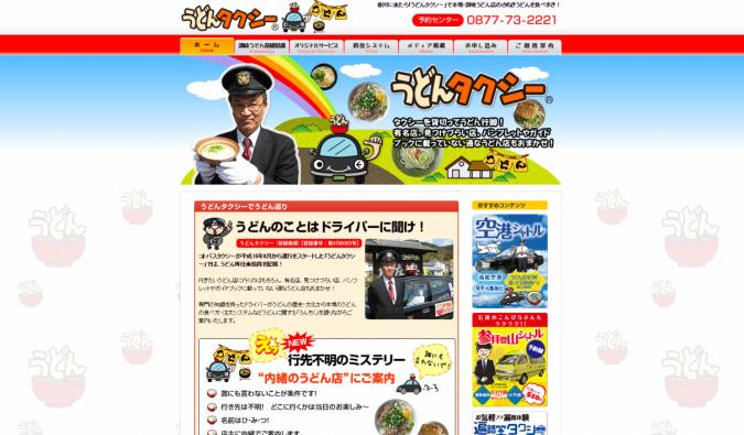 うどんタクシー|香川