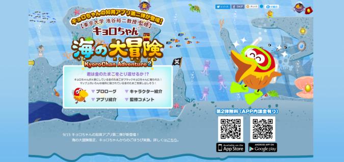 キョロちゃん海の大冒険 キョロちゃんの知育アプリ第二弾が登場!