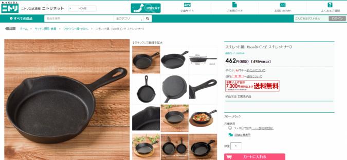 ニトリ公式サイト・スキレット鍋15cm