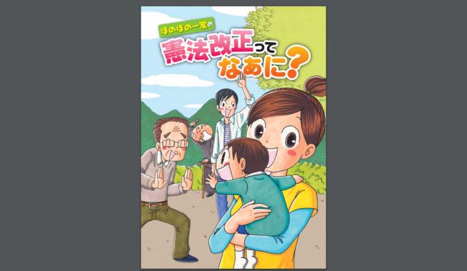 参考:自民党憲法改正・漫画対策パンフレット