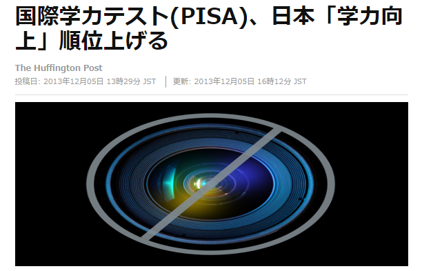 国際学力テスト(PISA)、日本「学力向上」順位あげる