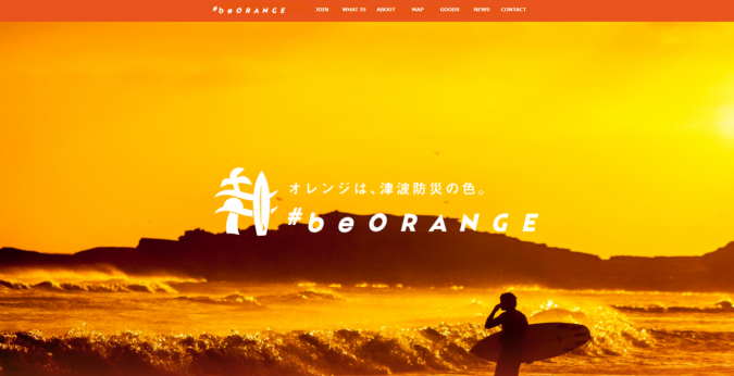 #beOrange 公式サイト