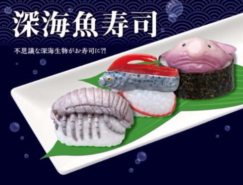 深海魚寿司