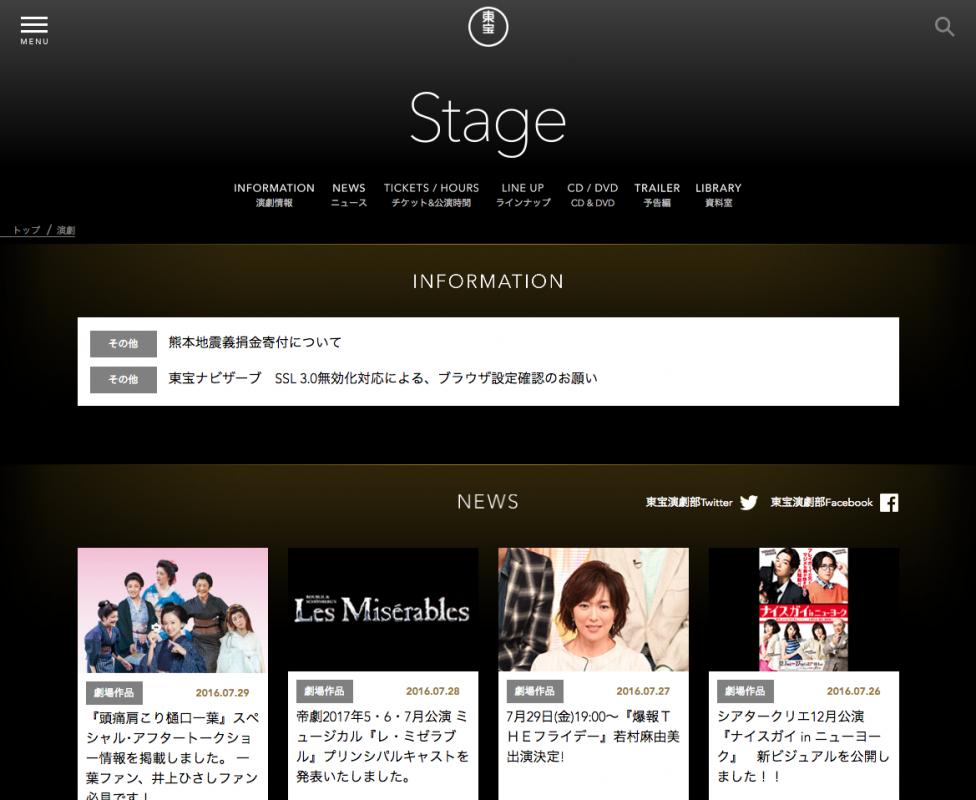演劇|東宝WEB SITE