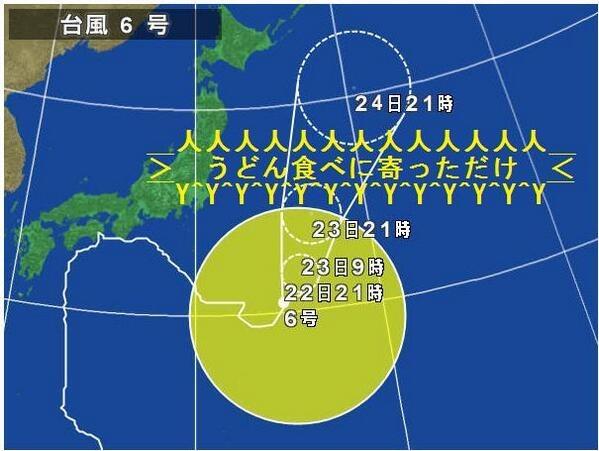 2011年台風6号