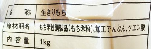もち粉製餅表示